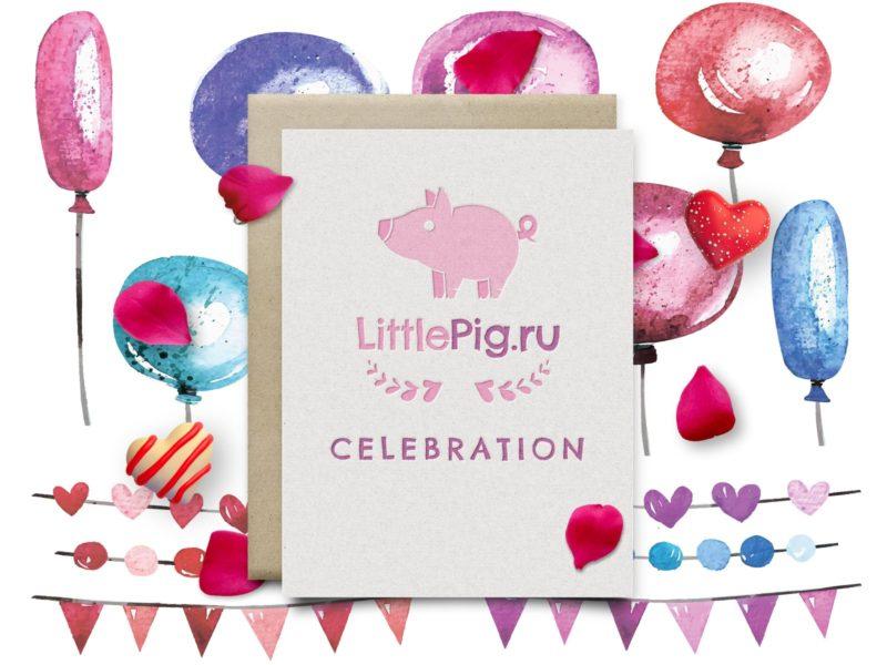 littlepig_celebration